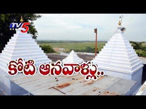 Satavahanas First Capital Koti Lingala on Verge of Submergence | TV5 News