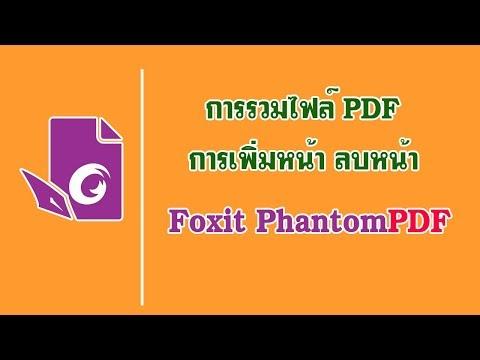 รวมไฟล์ pdf ด้วยโปรแกรม Foxit PhantomPDF