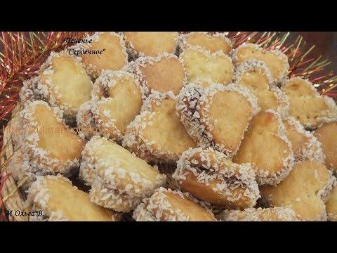 Нежное песочное печенье Песочное тесто видео рецепт. дома