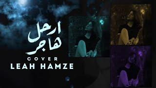 Leah Hamze - Erhal Hajer (Cover)   ليا حمزة - إرحل هاجر