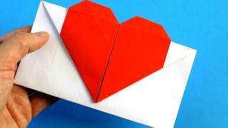 як зробити конверт вигляді серця