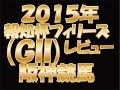 2015年 報知杯フィリーズレビュー(GII) 阪神競馬