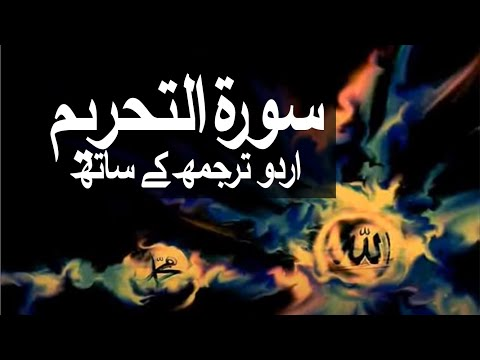 Surah At-Tahrim With Urdu Translation 066 (The Prohibition)