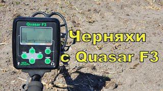 Коп по черняхам с Quasar F3! Коп по полям! Фильм 164