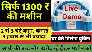 Full Time Business के साथ-साथ करें Part-Time Business|small business idea,low cost and high profit. thumbnail