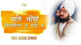 Har Jio Nimaniyan Tu Maan - Full Audio Diwan