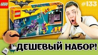 LEGO Batman: 70902 Погоня за Женщиной-кошкой - Обзор одного из самых дешевых наборов!