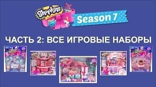 Шопкинс 7 сезон: все игровые наборы Шопкинс-обзор на русском