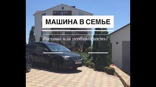 Машина в семье-роскошь или необходимость?/Первый снег