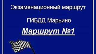 Экзаменационный МАРШРУТ №1 ГИБДД Марьино(, 2015-08-26T06:33:50.000Z)