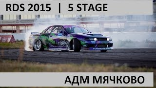 FINAL | RDS 2015 | 5 stage | Russian Drift Series