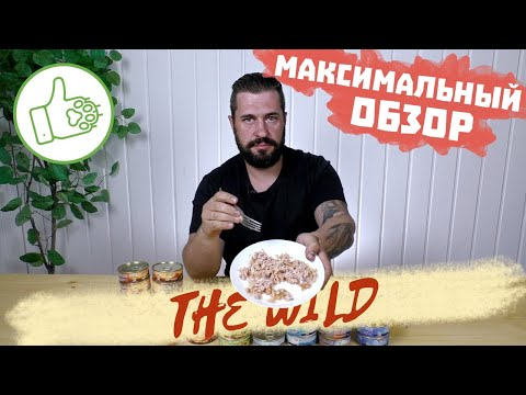 Видео: Шедевр вкуса!!! Консервы для кошек The Wild | Обзор на влажный корм для кошек | + КОНКУРС