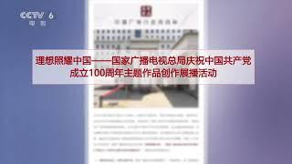 广电总局将开展庆祝中国共产党成立100周年主题作品展播【中国电影报道 | 20200605】