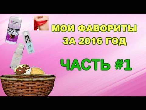 Мои фавориты 2016. Уходовая косметика. MY FAVORITE PRODUCTS OF 2016. PART #1