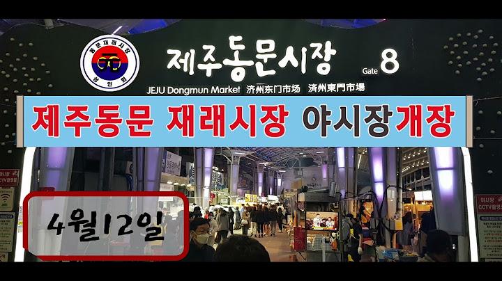 2021년 제주동문재래시장 야시장 개장