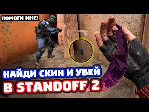 НАЙДИ СКИН В STANDOFF 2!