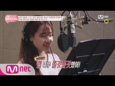 [LANCableFriend I.O.I] TeaserㅣI.O.I's New Song Whatta Man at Recording Studio! 20160805 EP.05