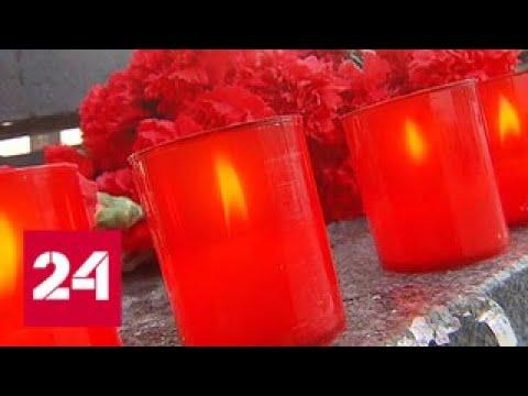 День траура: Якутск скорбит вместе с кемеровчанами - Россия 24