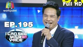 I Can See Your Voice -TH | EP.195 | เอกราช สุวรรณภูมิ | 13 พ.ย. 62 Full HD