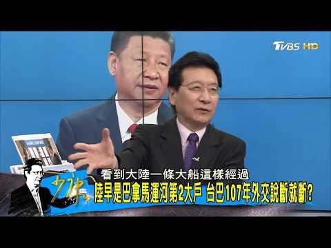 「台巴斷交」巴國總統:中國是正確國家,發台灣好人卡!?少康戰情室 20170613