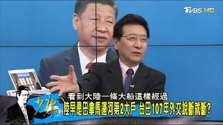 「台巴斷交」巴國總統中國是正確國家發台灣好人卡少康戰情室 20170613