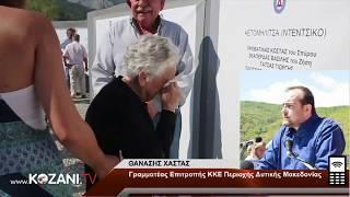 Για 3η χρονιά οι εκδηλώσεις στο Μουσείο Δημοκρατικού Στρατού στην Κόνιτσα