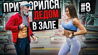 Мастер Спорта притворился ДЕДОМ в ЗАЛЕ #8 | Old Man Prank