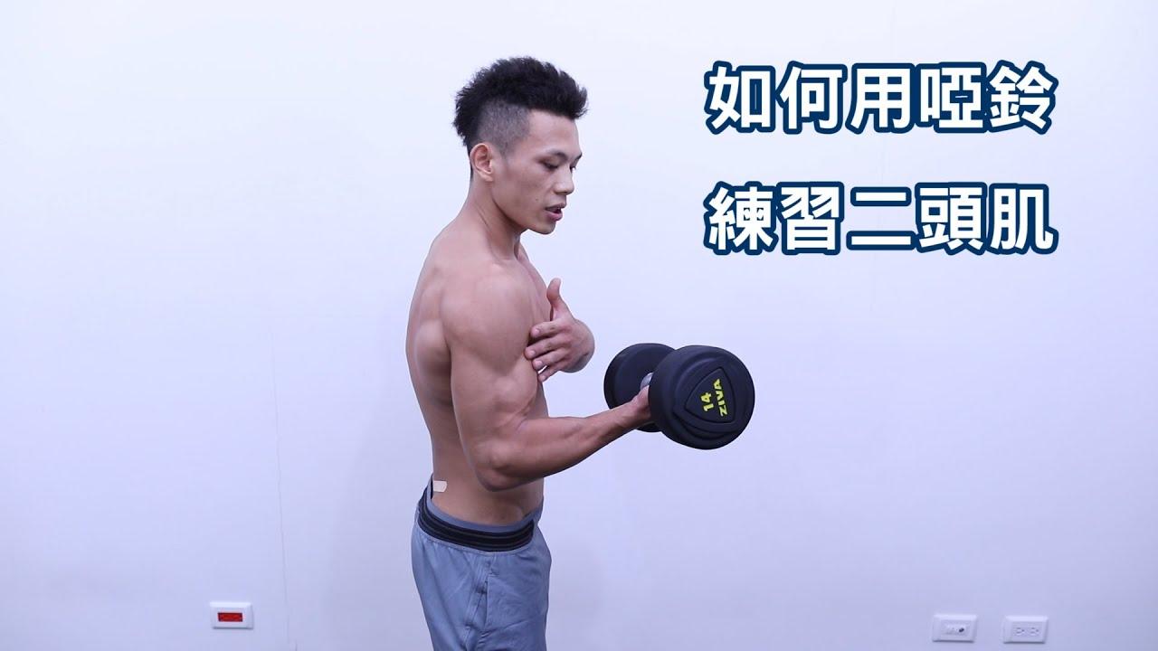 如何用啞鈴練習二頭肌 - YouTube