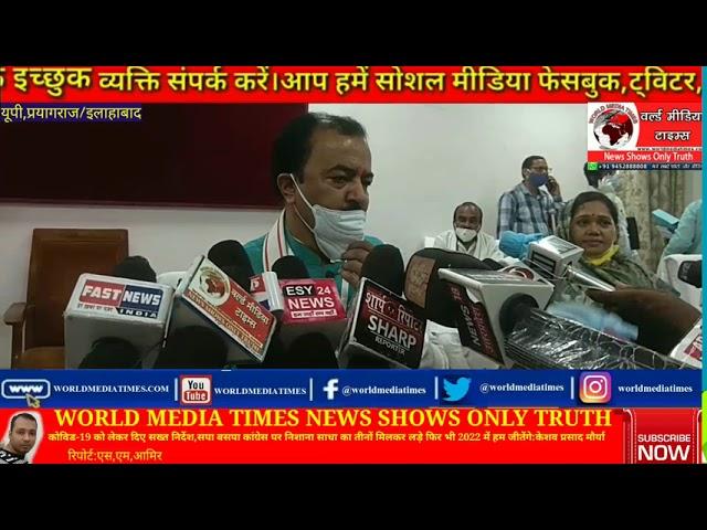 सपा बसपा कांग्रेस पर निशाना साधा तीनों मिलकर लड़े फिर भी 2022 में हम जीतेंगे:केशव प्रसाद मौर्या