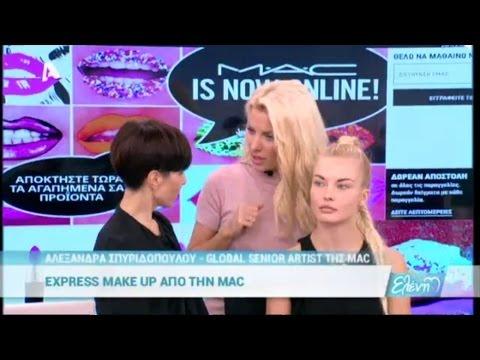 express make up από τη Mac   Ελένη 10/11/16