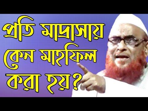 আল্লামা নরুল ইসলাম ওলিপুরী,হাফিজুল্লাহ ইসলামপুরী, Bangla Waz,New Waz,olipuri Waz,Najib Media,waz,