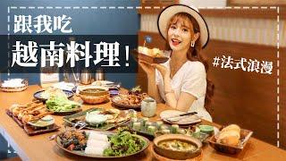 越南菜也可以這樣吃?意想不到的法式精緻浪漫 x 沐越Mu Viet|心甜Christy