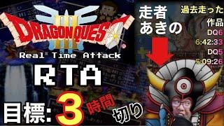 【ドラクエ3】DQ3RTA Speedrun【第81回】