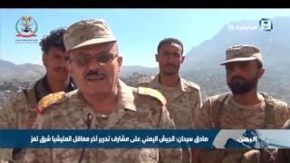 صادق سرحان: الجيش اليمني على مشارف تحرير آخر معاقل المليشيا شرق تعز