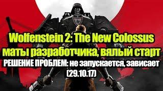 Wolfenstein 2: The New Colossus не запускается, зависает, вылетает, маты разработчика, вялый старт