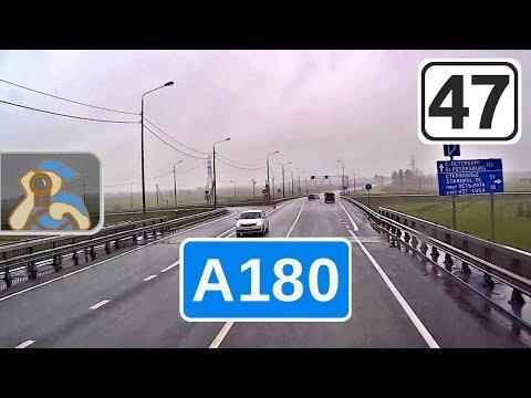 Трасса А180 на СПб. [ Кингисепп - Ополье ]
