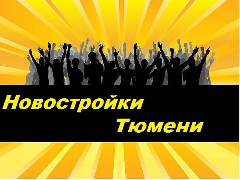 НОВОСТРОЙКИ В ТЮМЕНИ 2017 -