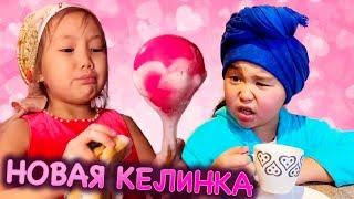 Download ❤️НОВЫЕ ВАЙНЫ 6❤️Келинка и Енешка! Худеем вместе с Аминой Mp3 and Videos