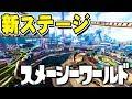 【スプラトゥーン2】遊園地で遊ぼう!新ステージ『スメーシーワールド』が楽しい!  #93【実況】Splatoon2