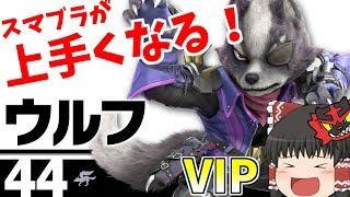 【スマブラSP#27】VIPウルフ!堅実なプレイが身につく!初心者にもオススメ!【ゆっくり実況】