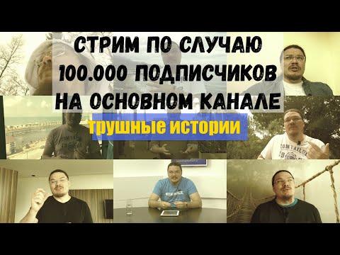 Стрим по случаю 100.000 подписчиков на основном канале   Борис Трушин