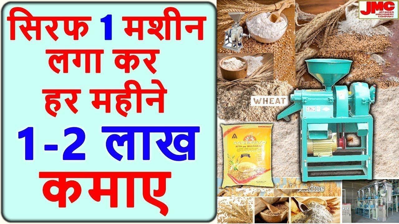 Atta chakki price in bangalore dating