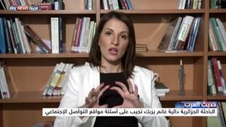 الباحثة دالية غانم يزبك تجيب على أسئلة جمهور حديث العرب على مواقع التواصل الإجتماعي