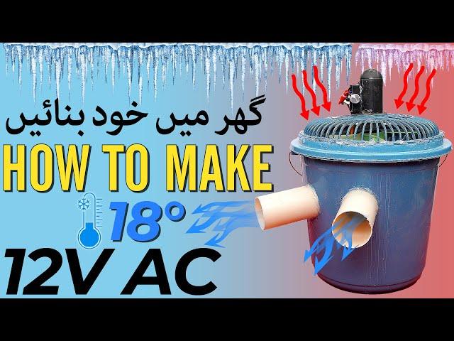 12V AC | DC Air Conditioner | DC Air Cooler | DC 12V AC | Solar Air Conditioner | Solar AC