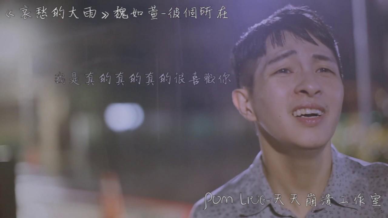 魏如萱-彼個所在 男同志微電影《哀愁的大雨》MV