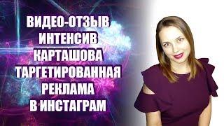 MSB - Отзыв на мастер-класс «Настройка рекламы в Facebook и Instagram».