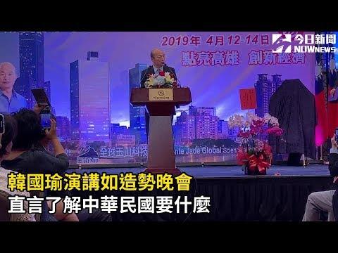韓國瑜演講如造勢晚會 直言了解中華民國要什麼