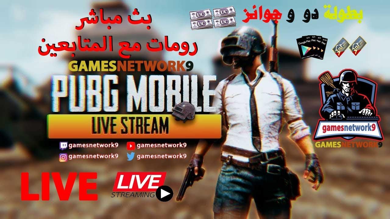 Photo of بث مباشر ببجي موبايل الموسم العاشر الكونكر يعيال/ PUBG MOBILE – ببجي موبايل
