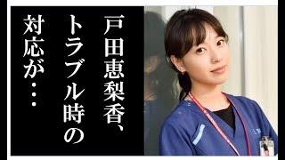 こんにちは! Anaです! 今日は戸田恵梨香と比嘉愛未がトラブルに巻き込まれた際の対応がステキすぎる話題について気になる記事があったので...