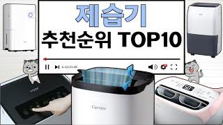 제습기 인기상품 TOP10 순위 비교 추천